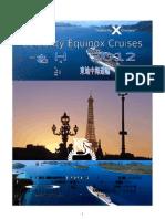 2012 年Celebrity Equinox Creises.東地中海14天