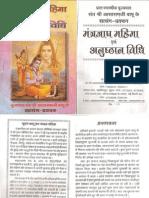 Hindi MantraJapMahima 1