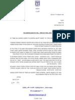 """מכתב של ח""""כ דב חנין לשר האוצר בעניין ההסכם המתגבש עם כיל"""