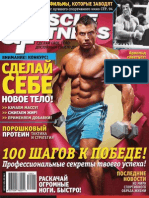 Muscle & Fitness №1 (январь) [2010