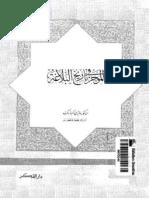 Al-Mu'jaz fi Tarikh al-Balaghah