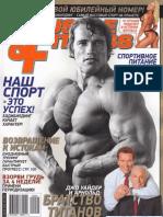 Muscle & Fitness №6 (октябрь) [2010
