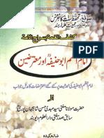 Imam Abu Hanifa r.a Aur Mautarizeen By Shaykh Mufti Syed Mehdi Hasan Shahjahanpuri