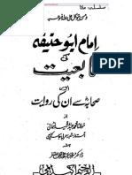 Imam Abu Hanifa r.a Ki Taabiyyat Aur Sahabah r.a Say Unki Rivayat By Shaykh Dr Abdush Shaheed Nomani