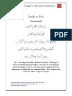 Tafsir Surah an-Nas - Tayseer al-Kareem ar-Rahman - Tafseer Imam as-Sadi