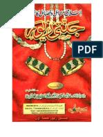 Jannati Zewar Part 1,2,3