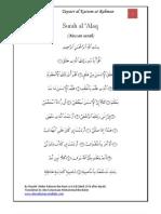 Tafsir Surah Al Alaq- Tayseer al-Kareem ar-Rahman - Shaykh 'Abdur Rahman as Sa'di