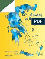 Hellas in Numbers