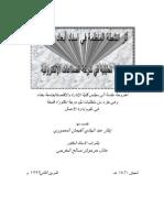 أثرأنشطة المنظمة في أسناد أبعاد التنافس -أطروحة دكتوراه -د.ايثار عبدالهادي آل فيحان
