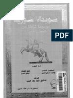 موسوعة شاملة عن جبل العرب - مجموعة مؤلفين