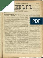 Debar_1_Okt_1905
