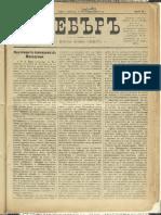 Debar_6_Nov_1905