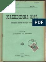 Makedonska Zora_1904_2-4