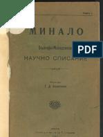Minalo Macedono-Bulgarian Magazine 1909