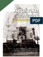 Η αρμενική εκκλησία στην οδό Βικτωρίας