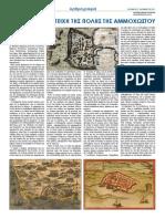 Τα μεσαιωνικά τείχη της πόλης της Αμμοχώστου