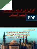 Aqwal Ahl Alhaqq  أقوال أهل السنة و الجماعة والسلف الصالح