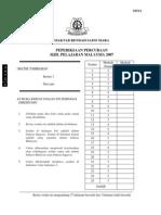additional mthematics(trial exam 2007)