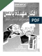 أفكار مهددة بالقتل من الشعراوي الي سليمان رشدي .. إبراهيم عيسي