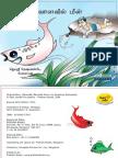 The Rainbow Fish - Tamil
