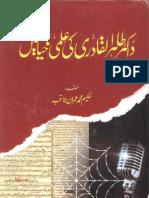 Dr-Tahir-Ul-Qadri-Ki-Ilmi-Khiyanteen