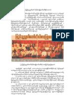 CRPP (ျပည္သူ့လွြတ္ေတာ္ကိုယ္စားျပုေကာ္မီတီ)