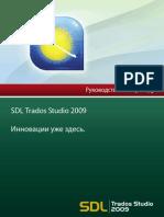 SDL Trados Studio 2009 Migration Guide