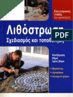 22794263-ΛΙΘΟΣΤΡΩΣΗ-Ελληνικά-Βιβλία