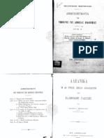 eb6bff5fdd8ebf Αλβανικά ή αι τρεις ζώσαι διάλεκτοι της ελληνικής γλώσσης