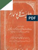 Wahabiat Ka Postmartum by Zia Ullah Qadri