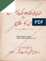 Dunya Par Eisayat Ki Urish