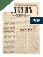 "1924 Macedonian Newspaper ""Kukush"""