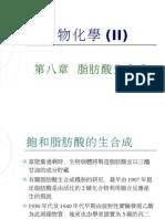 生物化學(II) 脂肪酸合成