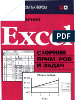 Excel Sbornik Primerov i Zadach