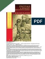 Емельянов В. В. Ритуал в Древней Месопотамии
