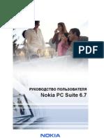 PCSuiteGuide Ru