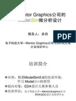 用 ModelSim做分析设计