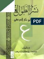 0685-القاضي البيضاوي-طوالع الأنظار-شرح الإمام أبو بكر المرعشي