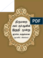 Quraan - Last Tenth in Tamil