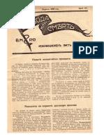 1933 April VMRO Revolutionary List