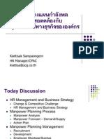 HR Planning 5