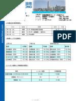 海通国際週間レポート20120103_jpn
