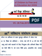 Right to Education Act in Hindi-RTE Act in Hindi by Vijay Kumar Heer