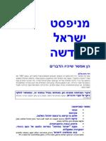New - Israel Manifest 2011 12