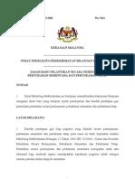 Spp122011 - Dasar Baru Pelantikan Secara Peminjaman Pertukaran Sementara Dan Pertukaran Tetap