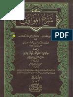 0756-القاضي الأيجي-المواقف-شرح الجرجاني-حاشيتا السيالكوتي، و الجلبي-1-2