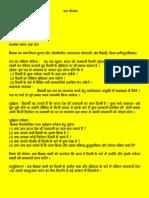 Hindi Lesson Plan by Vijay Kumar Heer