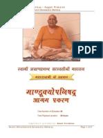 Mandukya Aagam