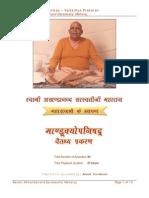 Mandukya Vaitathya