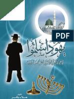 هود اسلموا في حياة النبي محمد صلى الله عليه وسلم